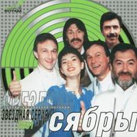 Звёздная серия - 2001 г.