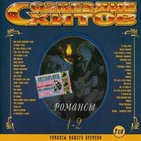 Созвездие хитов. Романсы 1-2 2 CD