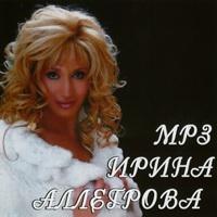 МР-3 Ирина Аллегрова