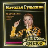 Легенды русского диско