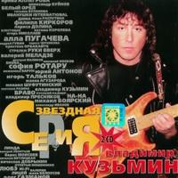 Звёздная серия. 2 CD