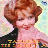 Татьяна Шмыга - 1996 г.
