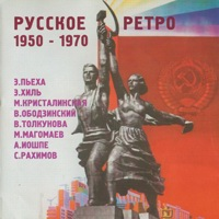 Русское ретро (1950 - 1970) - 1997 г.