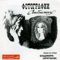Фотографии любимых (песни на стихи Владимира Харитонова) - 1998