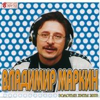 Золотые хиты. 2003 г.