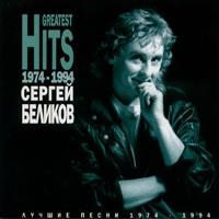 Лучшие песни 1974 - 1994 г.г.