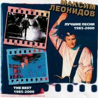 Лучшие песни 1985 - 2000 г.г.