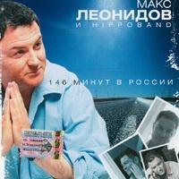 146 минут в России. 2 CD