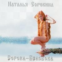 Сорока - Белобока