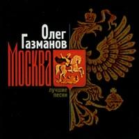 Москва. Лучшие песни