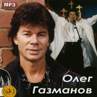 МР-3 Олег Газманов