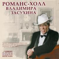 Романс-холл Владимира Засухина