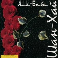 Али - Баба