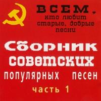 Сборник советских популярных песен. Часть 1
