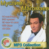 Cover: МР-3 Collection. 2 CD