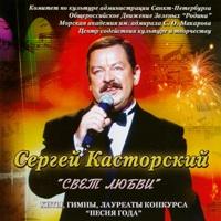 Песни Сергея Касторского