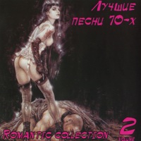 Лучшие песни 70-х. Часть 2. 2 CD