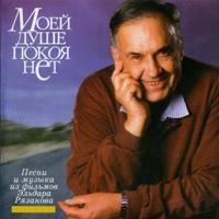 Моей душе покоя нет. Песни и музыка из фильмов Эльдара Рязанова. 2 CD