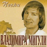 Песни Владимира Мигули