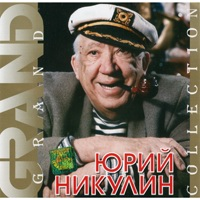 Grand collection - 2002 г.