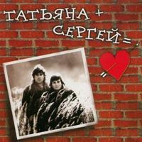 Татьяна + Сергей = любовь