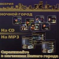 Ночной город (МР-3)