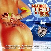 Блатное лето в Сочи 2003