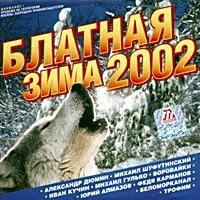 Блатная зима 2002