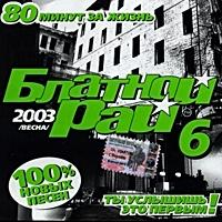 Блатной рай - 6. Весна 2003 г.