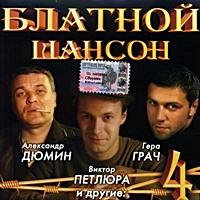 Блатной шансон - 4