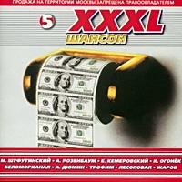 XXXL шансон - 5