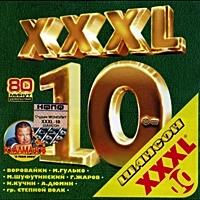 XXXL шансон 10
