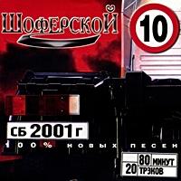 Шоферской - 10