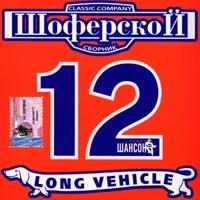 Шоферской - 12