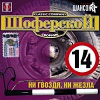 Шоферской - 14