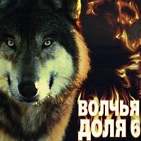 Волчья доля - 6