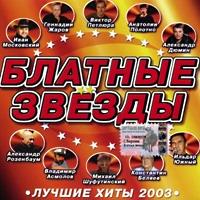 Блатные звёзды. Лучшие хиты 2003