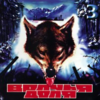 Волчья доля - 3