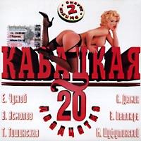 Кабацкая 20-ка - 2