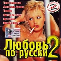 Любовь по-русски - 2