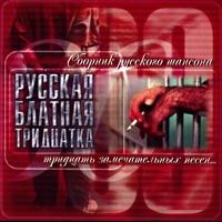Русская блатная 30-ка