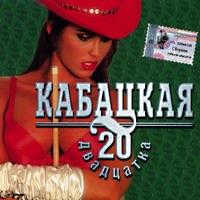 Кабацкая 20-ка