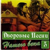 Дворовые песни нашего века - 5