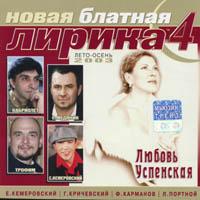 Новая блатная лирика - 4