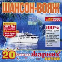 Шансон-вояж лето-осень 2003
