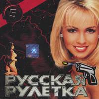 Русская рулетка - 5