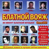 Блатной вояж осень 2001