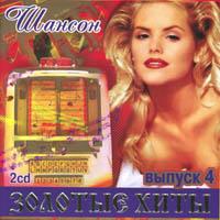 Золотые хиты. Шансон. Вып. 4 (2 CD).