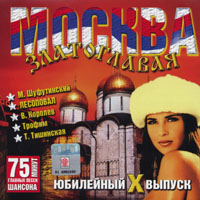 Москва златоглавая. Юбилейный Х выпуск