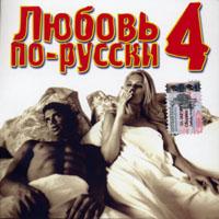 Любовь по-русски #4